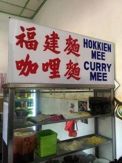 Hokkien Mee und Curry Mee